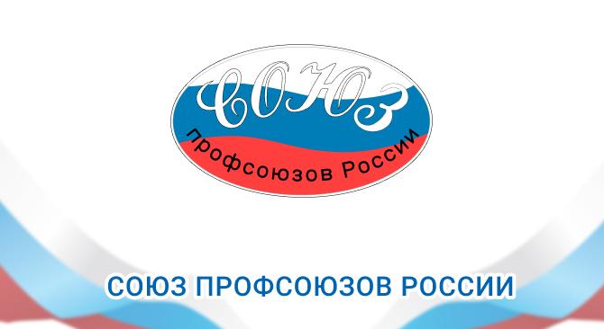 Решение Исполнительного Комитета Союза профсоюзов России (СПР)